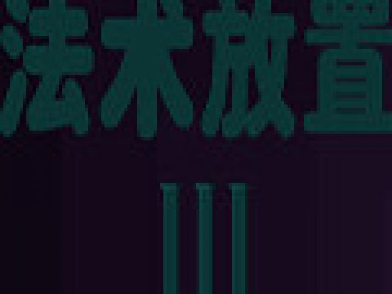 法术放置3 中文版