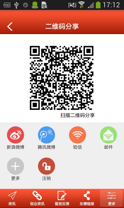 河南艺术培训软件截图2