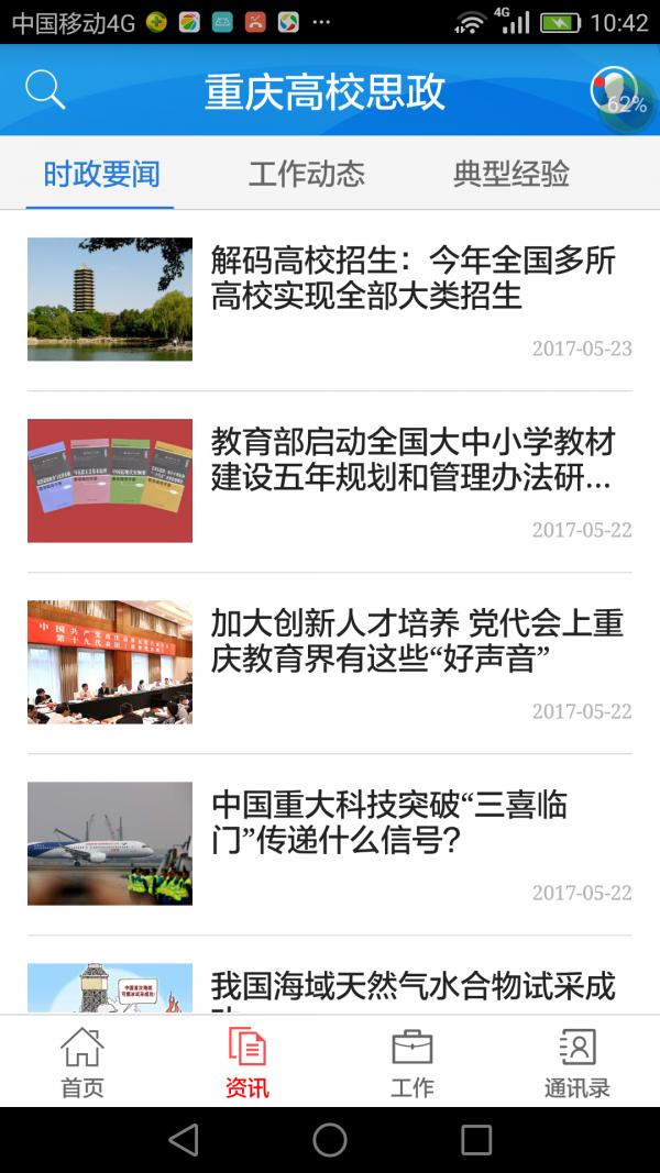 重庆高校思政软件截图1