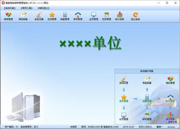 智能电脑维修管理系统下载