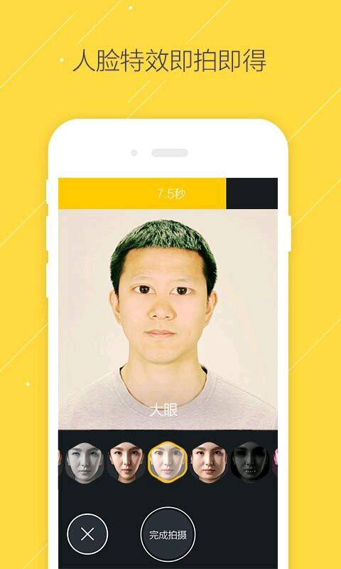 最萌变脸照相机软件截图3