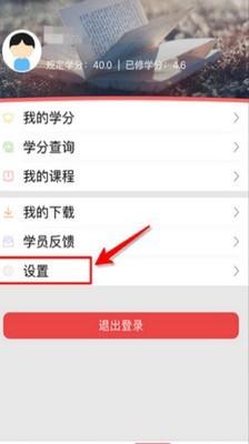 云南省干部在线学院app软件截图0