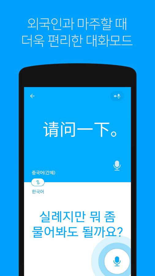 Naver papago翻译软件截图1