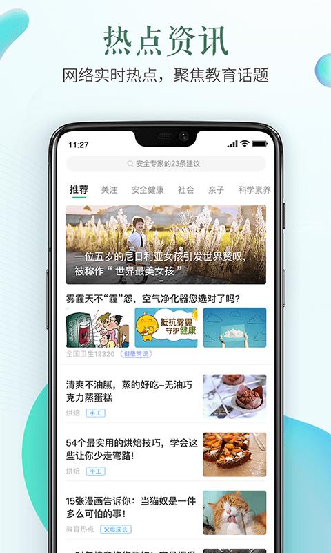 重庆安全教育平台软件截图1