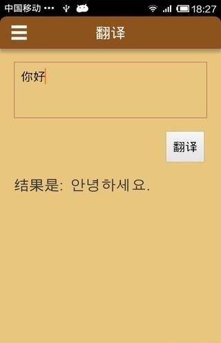 韩语字母韩语发音软件截图2