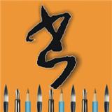 毛笔书法app