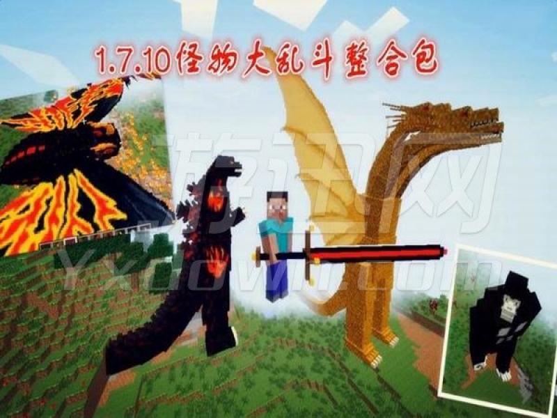 我的世界1.7.10怪物大乱斗整合包 中文版下载