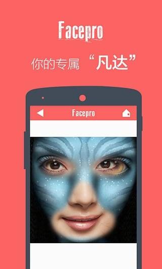 FacePro变脸神器软件截图0