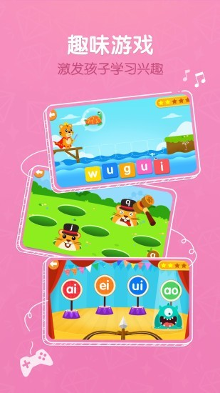 贝乐虎学拼音游戏