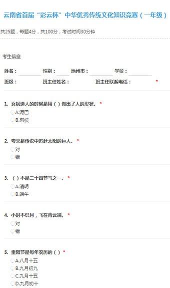 彩云杯中华优秀传统文化知识竞赛软件截图2