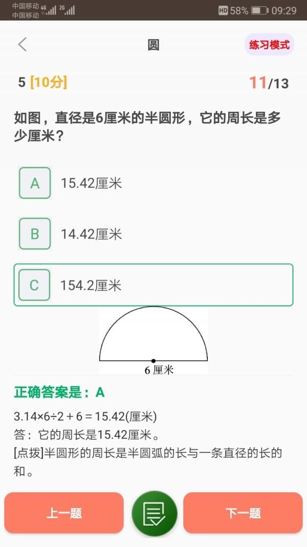 小学数学试题练习