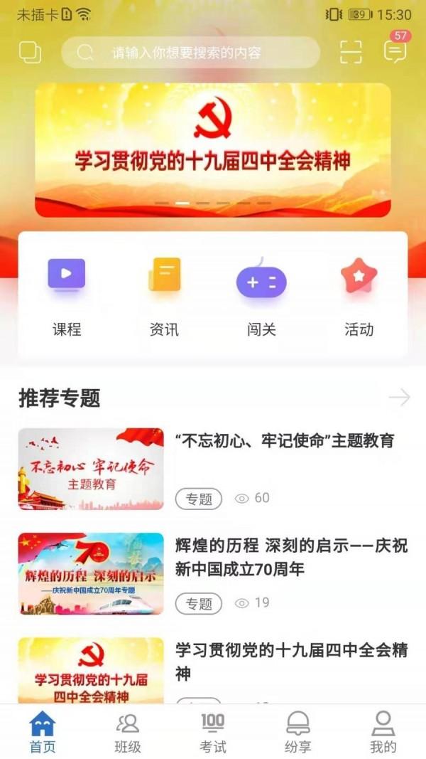 中国烟草网络学院