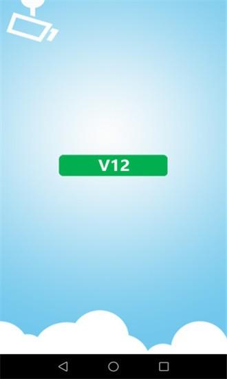 V12监控软件截图1