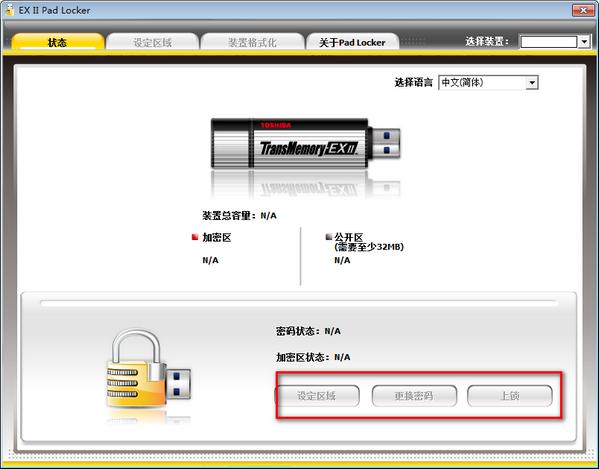 U盘分区加密工具(EX II Pad Locker)下载
