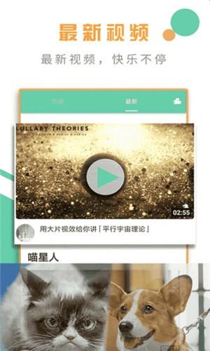 椰子视频软件截图0