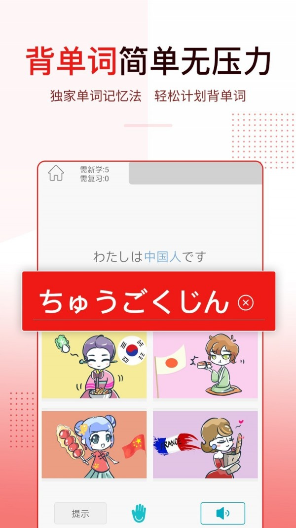 今川日语软件截图1
