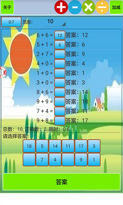 小学生口算软件截图1