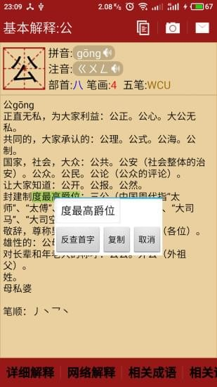 乐乐字典软件截图0