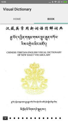汉藏词典app软件截图2