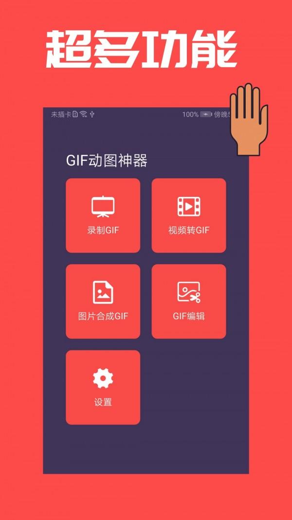 GIF动图神器软件截图2