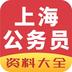 上海公务员