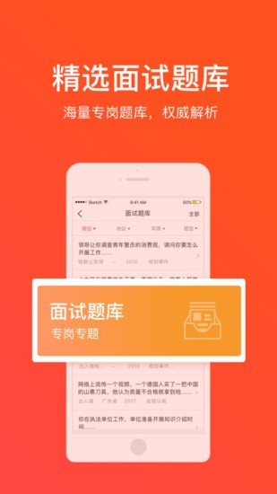 华图新公社软件截图1