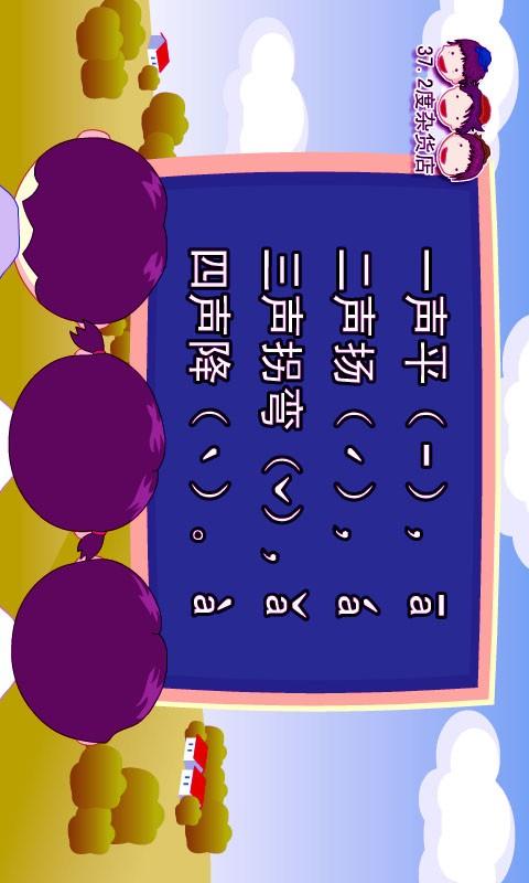 幼儿学汉语拼音软件截图0