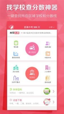 上海升学帮软件截图0