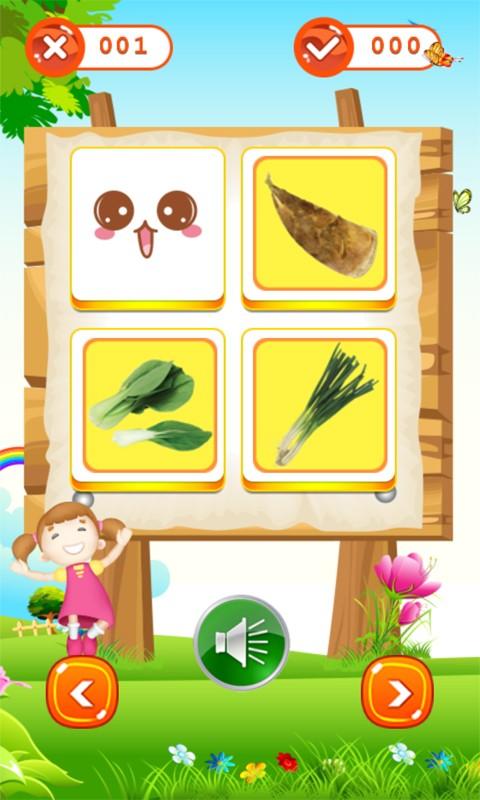 小公主伴龙学蔬果游戏软件截图2