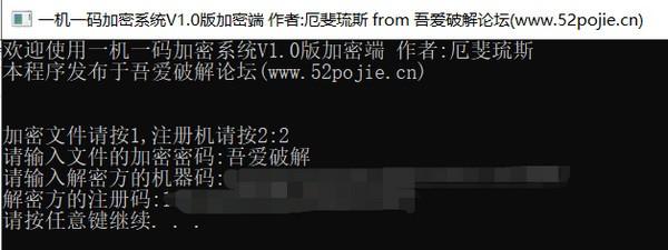 一机一码加密系统下载