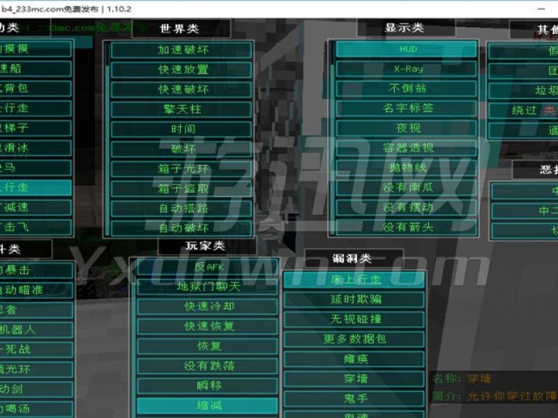 我的世界水影 中文版1.10.2下载