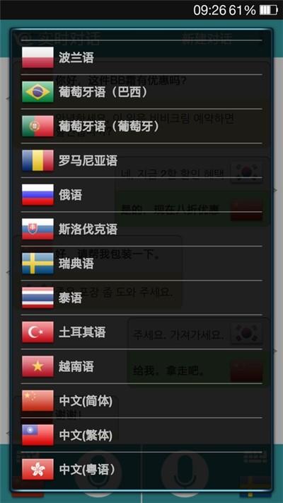 英语对话翻译器软件截图0
