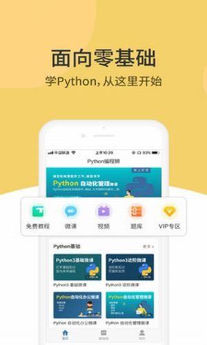 Python编程狮软件截图1