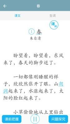苏教版初中语文软件截图1