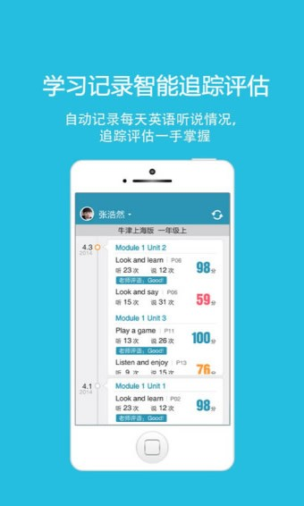 酷听说北京版软件截图2