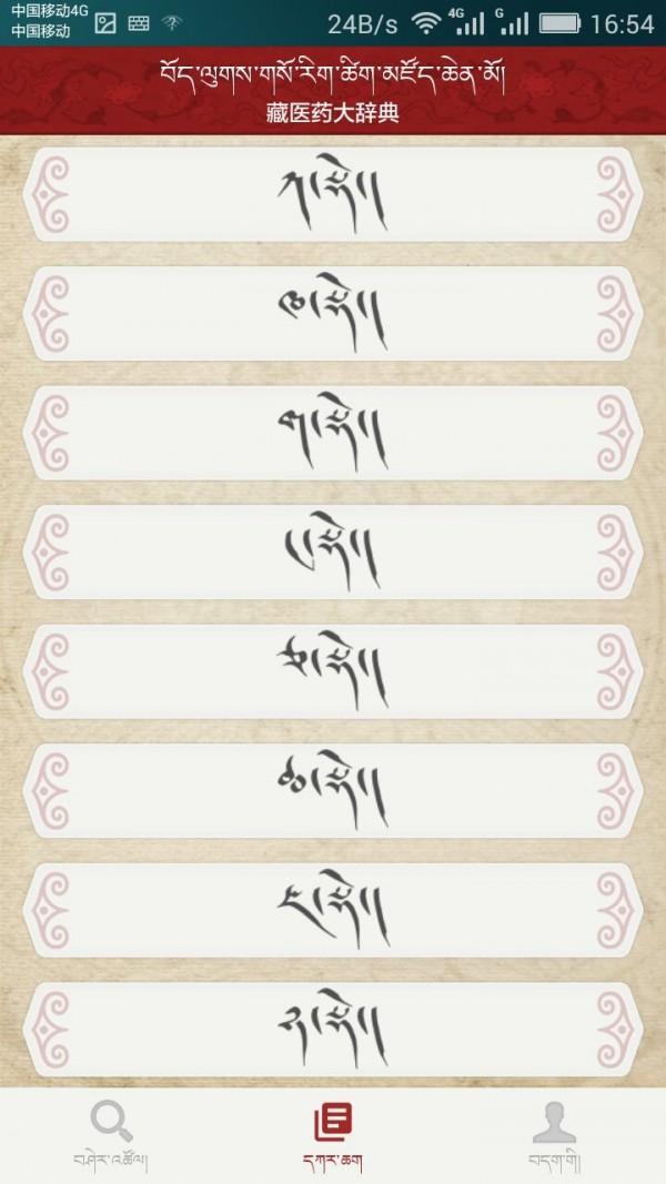 藏医药大辞典软件截图2