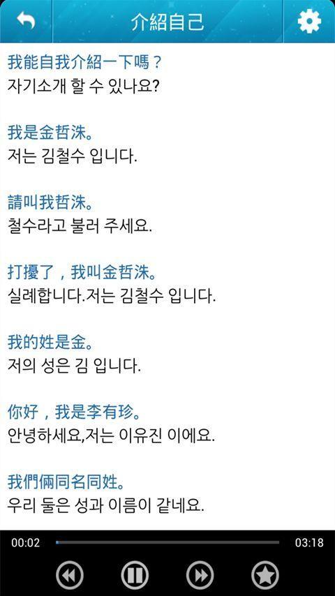 韩语口语入门软件截图1