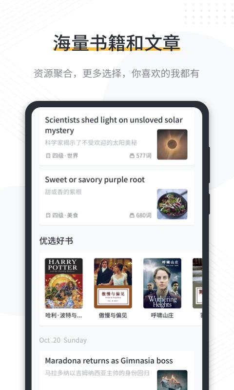 英文阅读app哪个好用_英语阅读类app_国内英语阅读app