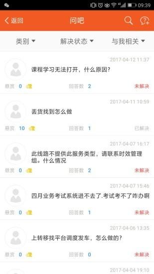 天地华宇e课堂app