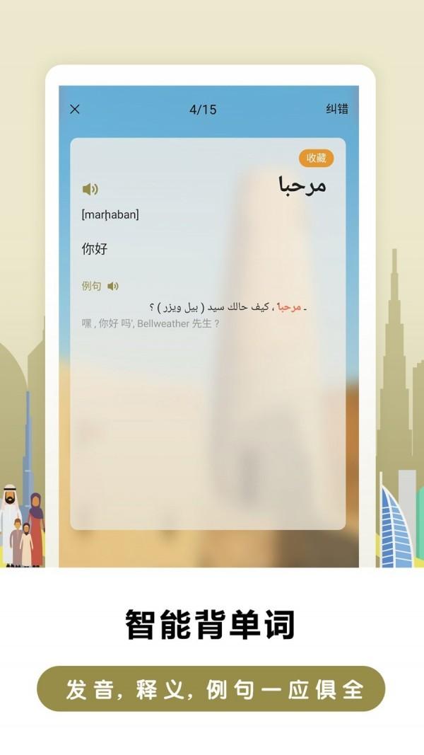 莱特阿拉伯语背单词