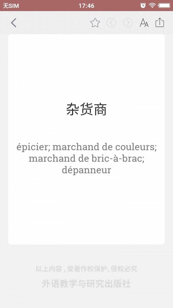 法语国际商务词典