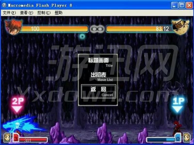 死神vs火影 流水緲緲修改版下载
