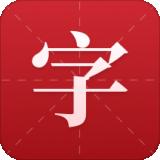 现代汉语新编字典