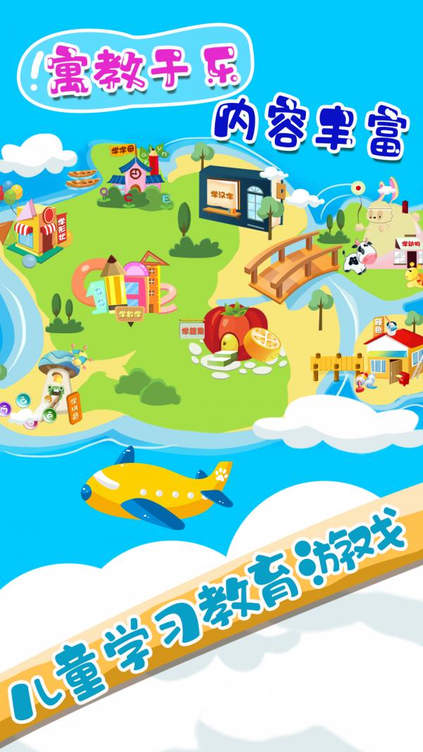 儿童学习教育游戏软件截图0
