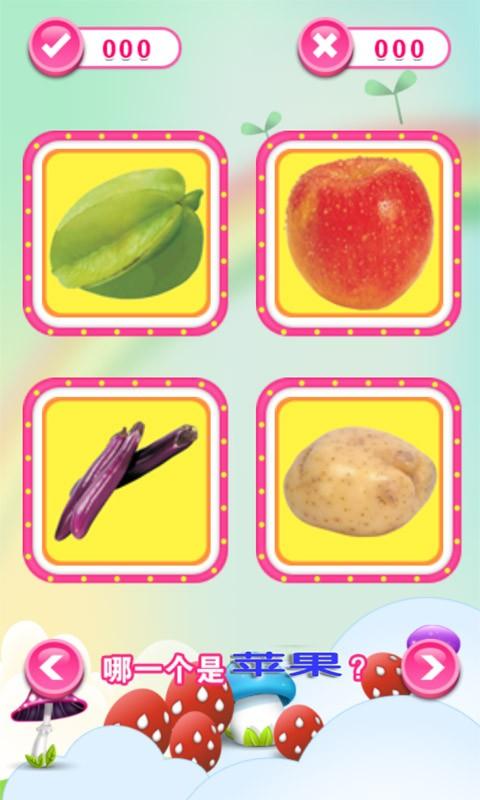 宝贝巴士学蔬果