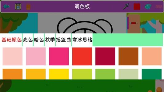 宝宝涂色世界HD软件截图2