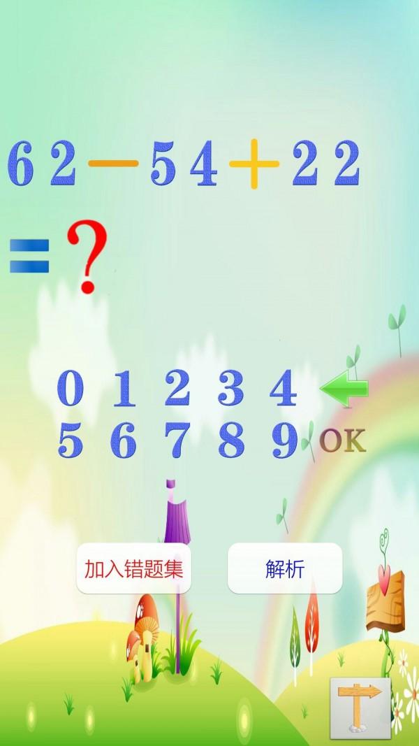 宝宝初学数学