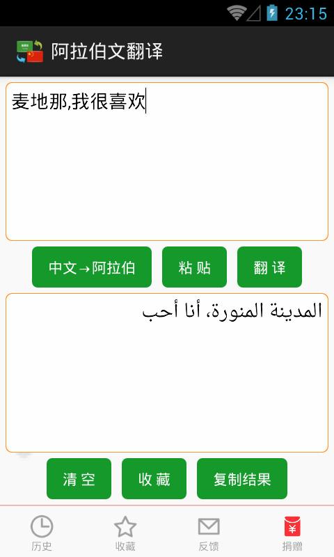阿拉伯文翻译软件截图0