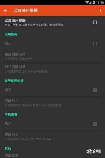 app运行记录仪软件截图1