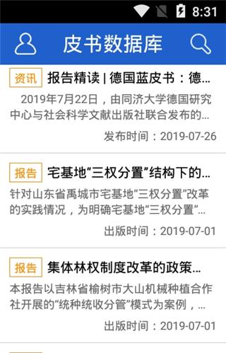 中国皮书数据库软件截图2